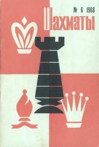 Шахматы Рига 1968 №06