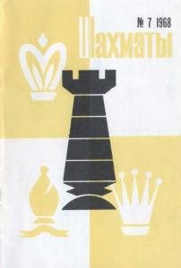 Шахматы Рига 1968 №07