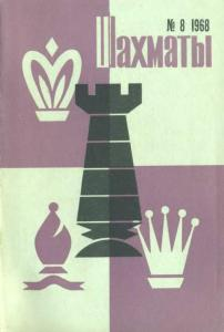 Шахматы Рига 1968 №08