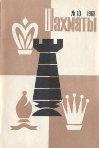 Шахматы Рига 1968 №10