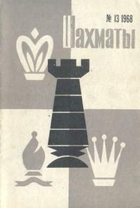 Шахматы Рига 1968 №13