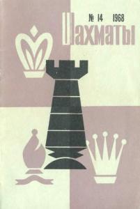 Шахматы Рига 1968 №14