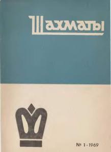Шахматы Рига 1969 №01
