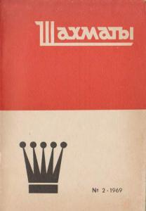 Шахматы Рига 1969 №02