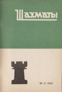 Шахматы Рига 1969 №03