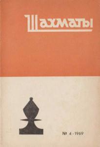 Шахматы Рига 1969 №04