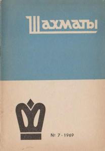Шахматы Рига 1969 №07
