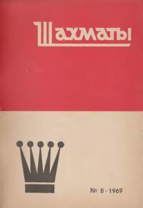 Шахматы Рига 1969 №08