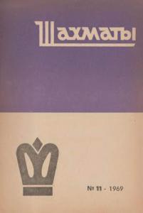 Шахматы Рига 1969 №11