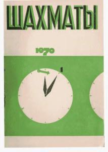 Шахматы Рига 1970 №01