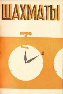 Шахматы Рига 1970 №02