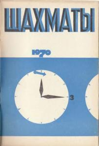 Шахматы Рига 1970 №03