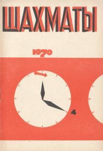 Шахматы Рига 1970 №04