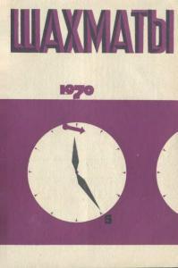 Шахматы Рига 1970 №05