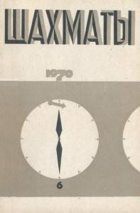 Шахматы Рига 1970 №06