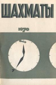 Шахматы Рига 1970 №07
