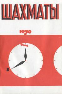 Шахматы Рига 1970 №08