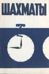 Шахматы Рига 1970 №09
