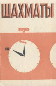 Шахматы Рига 1970 №10
