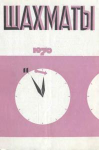 Шахматы Рига 1970 №11