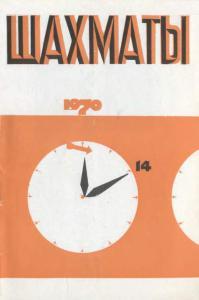 Шахматы Рига 1970 №14