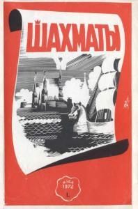 Шахматы Рига 1972 №01