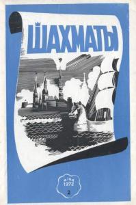 Шахматы Рига 1972 №02