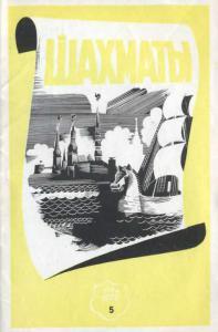 Шахматы Рига 1972 №05