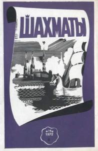 Шахматы Рига 1972 №06