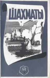 Шахматы Рига 1972 №08