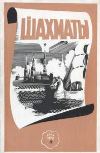 Шахматы Рига 1972 №09