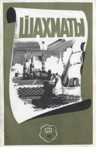 Шахматы Рига 1972 №10