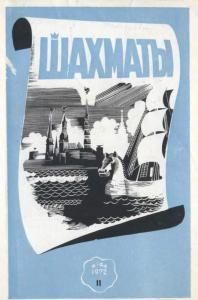 Шахматы Рига 1972 №11