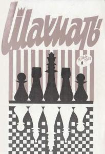 Шахматы Рига 1973 №01