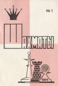 Шахматы Рига 1974 №01