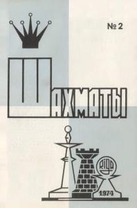 Шахматы Рига 1974 №02