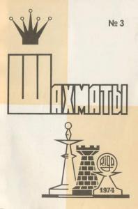 Шахматы Рига 1974 №03