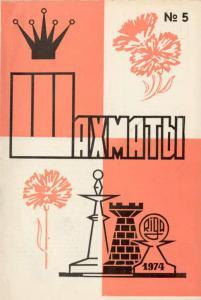 Шахматы Рига 1974 №05