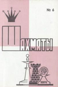 Шахматы Рига 1974 №06