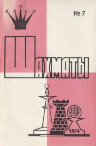 Шахматы Рига 1974 №07