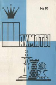 Шахматы Рига 1974 №10