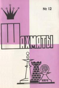 Шахматы Рига 1974 №12