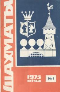 Шахматы Рига 1975 №01