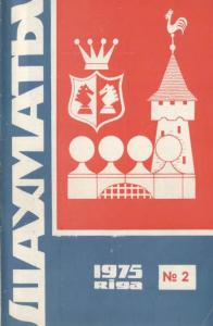 Шахматы Рига 1975 №02