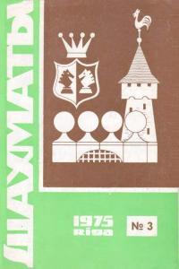 Шахматы Рига 1975 №03