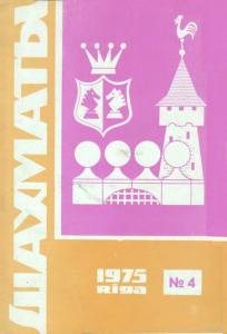 Шахматы Рига 1975 №04