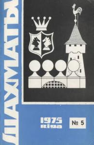 Шахматы Рига 1975 №05