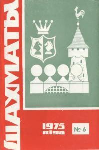 Шахматы Рига 1975 №06