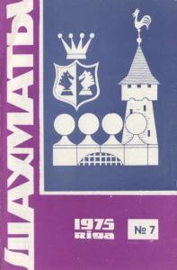 Шахматы Рига 1975 №07