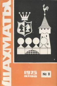 Шахматы Рига 1975 №08